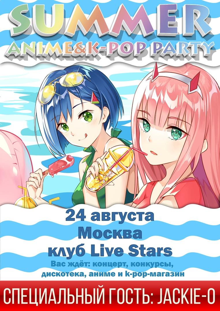 Афиша Summer ANIME&K-POP Party, Москва