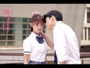 Клип к фильму Влюбиться с первого поцелуя/Озорной поцелуй (Китай)  Fall in Love at First Kiss/一吻定情