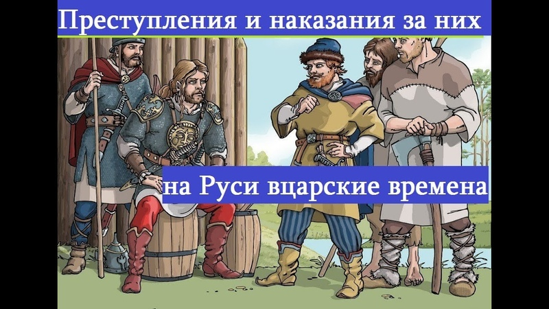 Преступления криминал и наказания на Руси в царские времена