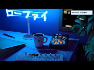 !Открытый микрофон: Вечерний подкаст с myPlayStation