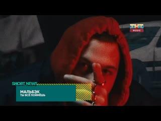 SHORT NEWS | РЕЛИЗЫ: KAZKA, The Weeknd, Мальбэк, Дон Диабло, Звонкий