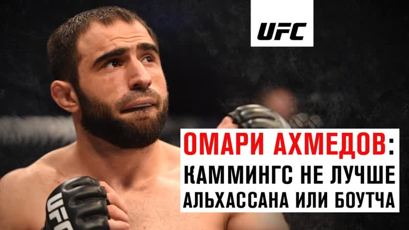 Омари Ахмедов: Каммингс не лучше Альхассана или Боутча