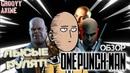 Обзор на Ванпанчмен 2 One Punch Man 2nd Season