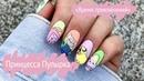 Рисуем Принцессу Пупырку на ногтях | Adventure Time Время приключений