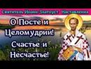 О Посте и Целомудрии! Счастье и Несчастье! - свт. Иоанн Златоуст