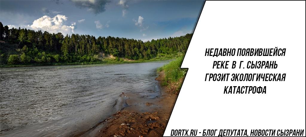 В Сызрани появилась новая река