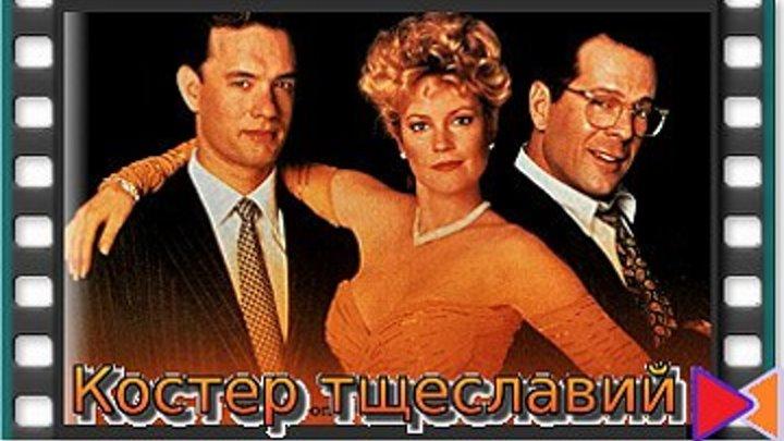 Костер тщеславий [The Bonfire of the Vanities] (1990) правильный перевод