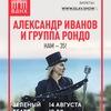 14.08 - Александр Иванов и группа «Рондо»