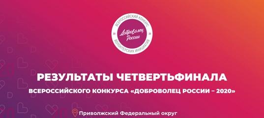 Результаты четвертьфина - ПФО.pdf
