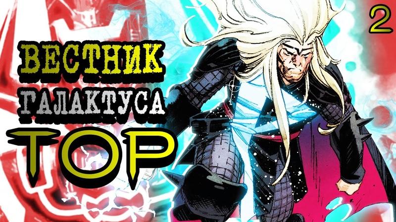 Тор Лига Справедливости и Дарксайд Чёрная Зима Marvel Comics