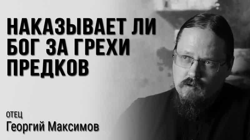 Наказание детей за грехи родителей отец Георгий Максимов
