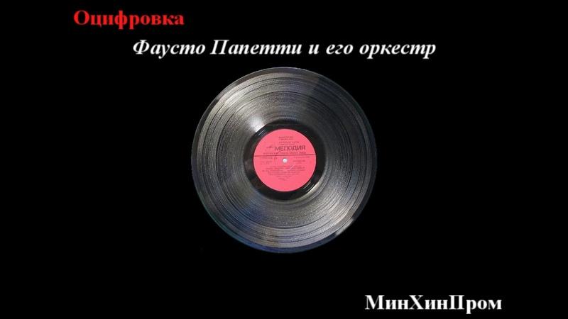 Фаусто Папетти и его оркестр Оцифровка пластинки