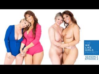 Syren de mer, dee williams - we like girls (milf, lesbian, big tits, big ass, blonde, brunette)