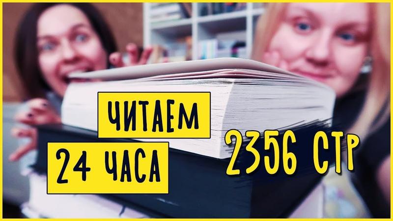 24 ЧАСА ЧТЕНИЯ 🔥 ПРОЧИТАНО 2356 СТРАНИЦ 📚 НЕНОЧЬ ЧУДОВИЩЕ И ЧУДОВИЩА ХОЛЛИ БЛЭК ЗМЕЙ И ГОЛУБКА