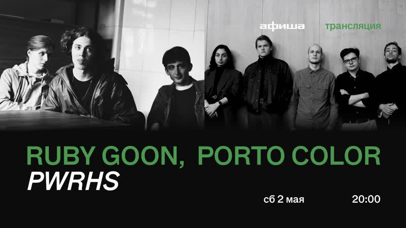 Ruby Goon, Porto Color — -трансляция