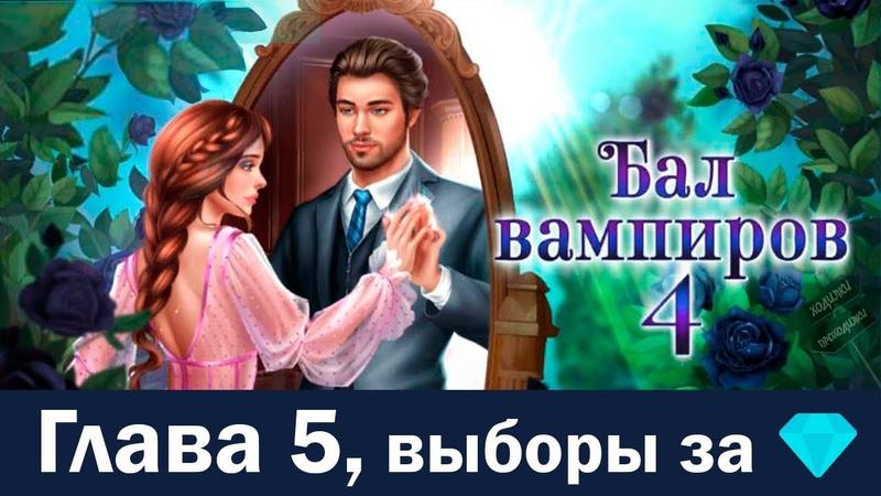 Бал вампиров 4 глава 5 прохождение Выборы за алмазы Love sick