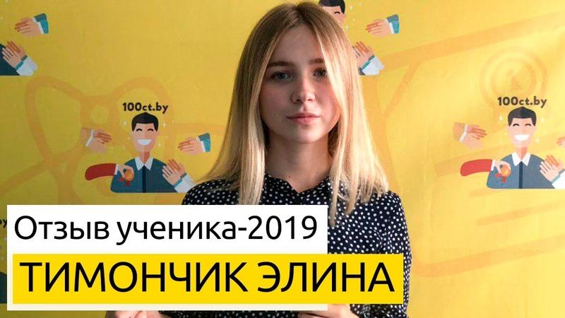 Отзыв абитуриента 2019 Тимончик Элина о ЦТ по обществоведению и Копыловой Ольге Борисовне
