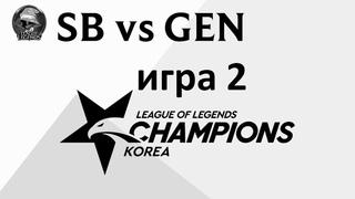 SB vs. GEN игра 2   Week 5 LCK Spring 2020   ЛЦК Чемпионат Кореи   GEN.G SandBox Gaming