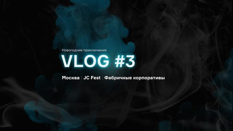 VLOG 3 Новогодние приключения Москва JC Fest Фабричные корпоративы
