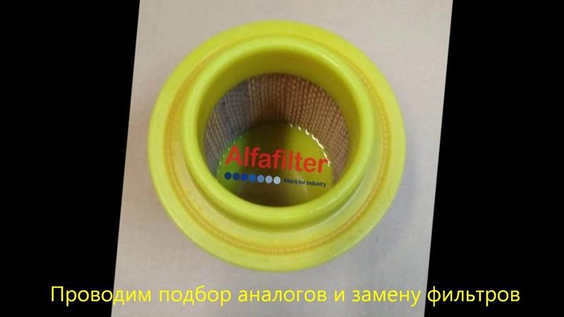 Фильтр воздушный компрессора Ingersoll Rand Gardner Denver SA 6620 Air filter for compressors