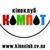 КіноклубКомпот