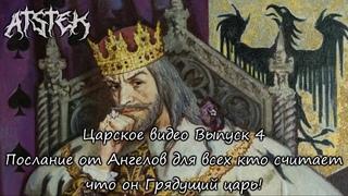 Царское видео Выпуск 4 ➤ Послание от Ангелов для всех кто считает что он Грядущий царь