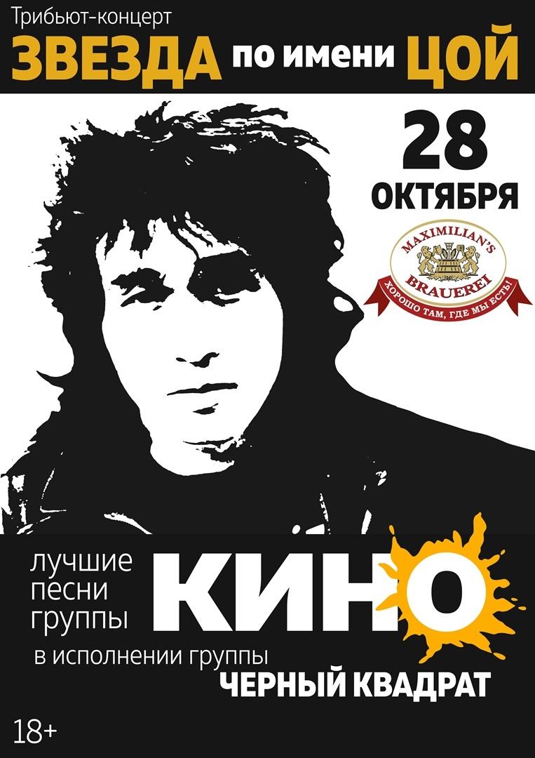 Афиша Красноярск 28/10 / Звезда по имени Цой / Красноярск / Макси