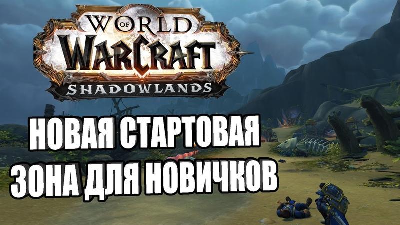 WoW Shadowlands обзор новой стартовой зоны Остров Изгнанников Exiles Reach