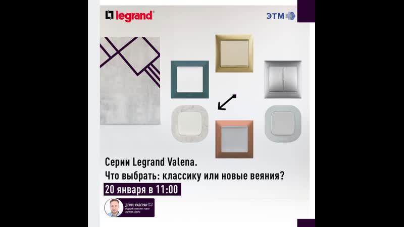 Серии Legrand Valena