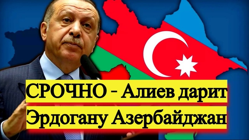 СРОЧНО Алиев дарит Азербайджан Эрдогану Новости и политика