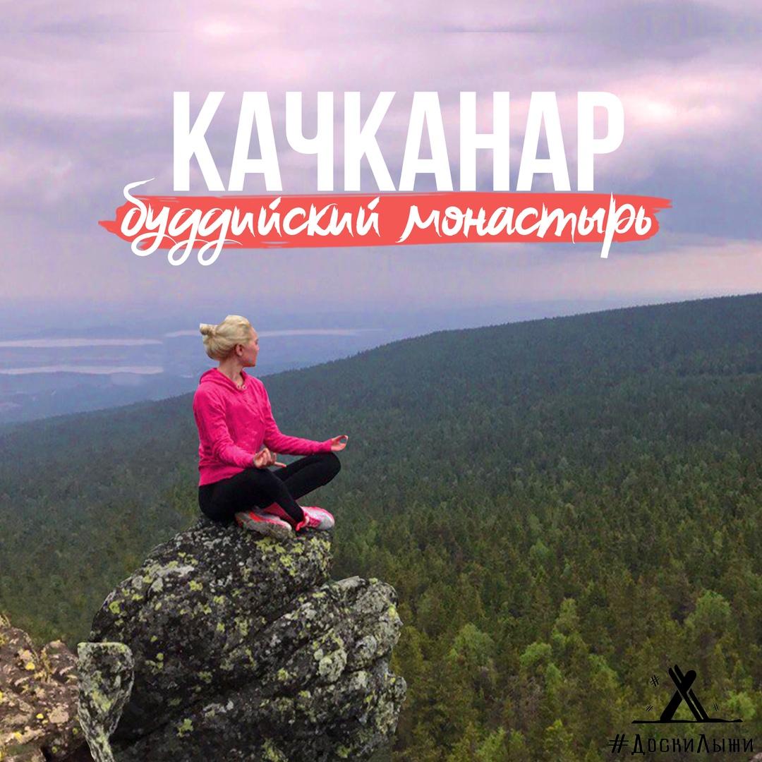 Афиша Екатеринбург КАЧКАНАР И БУДДИЙСКИЙ МОНАСТЫРЬ