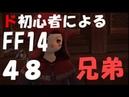 【初心者によるFF14】一息いれましょう 48