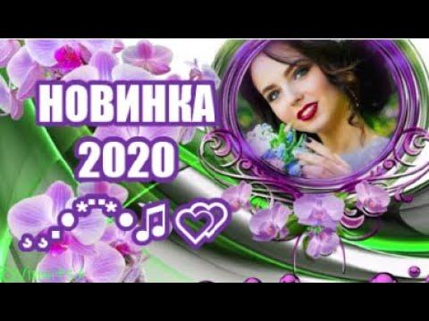 Добрый Вечер ШАНСОН 𝓢 𝓾 𝓹 𝒆 𝓻 ★ ⁀ НОВИНКА 2020 ☆ ⁀ Я ИМЯ ТВОЁ ШЕПТАЛ ⁀ ☆ @Vinnitsa @Mila Raido