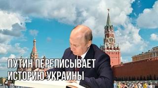 Путин написал статью об украинцах   Кремль раскрывает планы на будущее   Угроза независимости страны