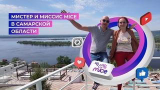 Мистер и Миссис MICE в Самарской области