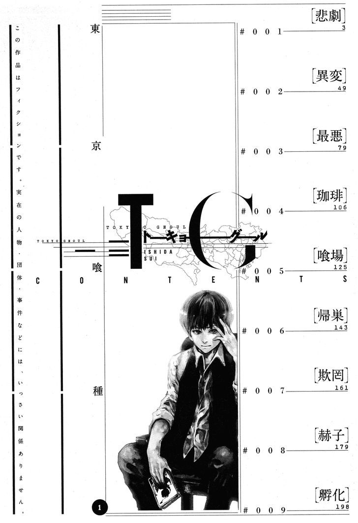Tokyo Ghoul, Vol.1 Chapter 4 Coffee, image #3