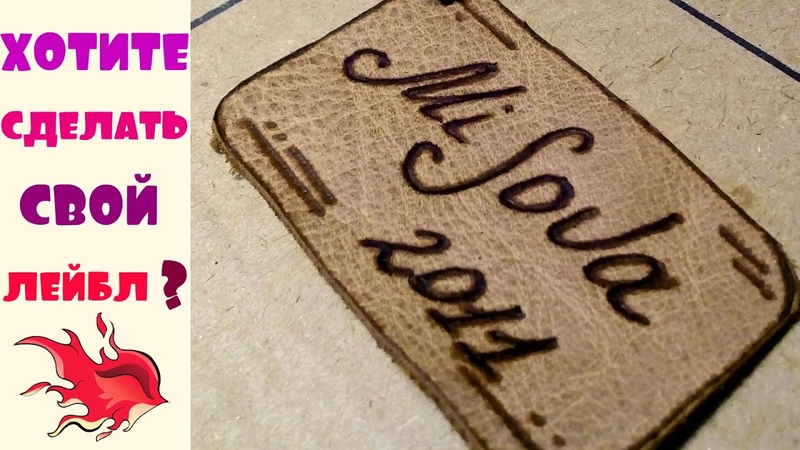 DIY как сделать нашивку из кожи своими руками label лэйбл нашивка бирка