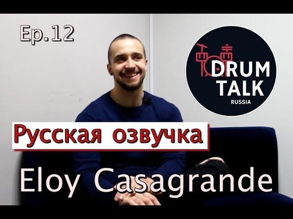 DRUMTALKRussia Элой Касагранде Русская озвучка