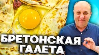 Бретонская ГАЛЕТА с ветчиной и сыром - Рецепт быстрого ЗАВТРАКА от Лазерсона