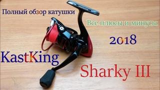 Полный обзор катушки Шарки - Sharky 3 III KastKing + разборка и советы покупателям