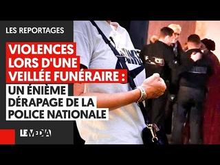 VIOLENCES LORS D'UNE VEILLÉE FUNÉRAIRE : UN ÉNIÈME DÉRAPAGE DE LA POLICE NATIONALE