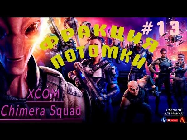 XCOM Chimera Squad Прохождение Часть 13