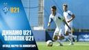 ЧУ. ОЛІМПІК Донецьк U21- ДИНАМО Київ U21 0:9. ГОЛИ ТА КОМЕНТАРІ