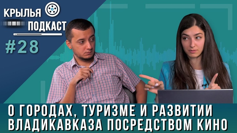 Крылья PODCAST о городах, туризме и развитии Владикавказа посредством кино