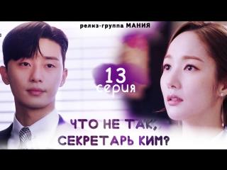 Mania 13/16 720 Что не так, секретарь Ким / What's Wrong With Secretary Kim