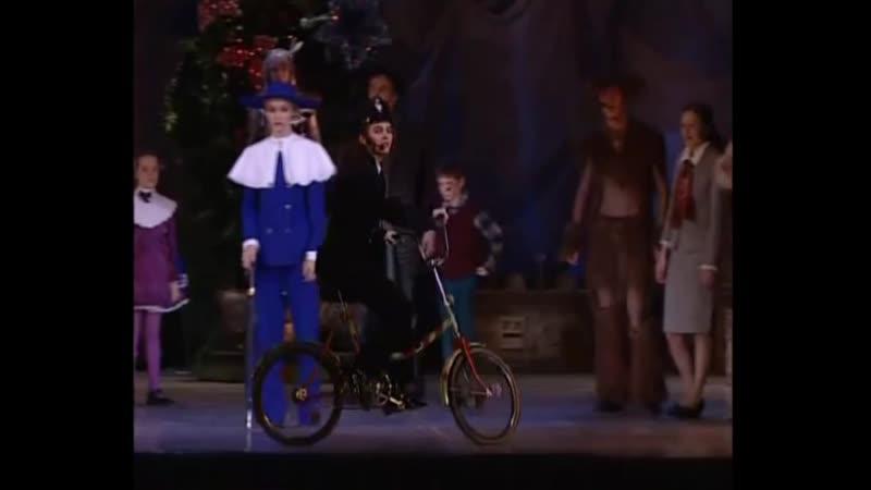 Мюзикл Мэри Поппинс до свидания театр Карамболь Санкт Петербург 2003 г