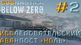 """ПРОХОЖДЕНИЕ SUBNAUTICA BELOW ZERO: Исследовательский аванпост """"Ноль"""". #2"""