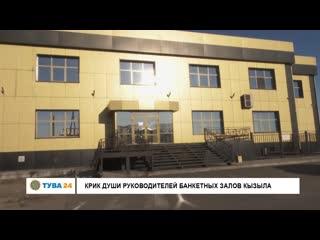 Крик души руководителей банкетных залов Кызыла