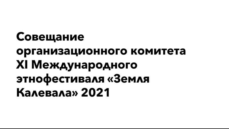 Совещание орг Комитета 15 Международного этнофестиваля Земля Калевала 2021