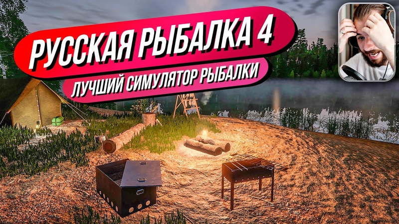 Русская рыбалка 4 ЛУЧШИЙ СИМУЛЯТОР РЫБАЛКИ Где шашлыки